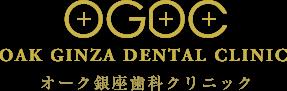 オーク銀座歯科クリニック