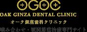 噛み合わせや顎関節症にお困りの方はオーク銀座歯科クリニックへ